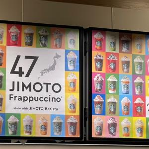 #47 JIMOTO Frappuccino!!