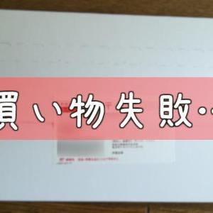久々に大失敗の買い物してしまいました。 たかが1,000円だけどされど1,000円(´・ω・`)