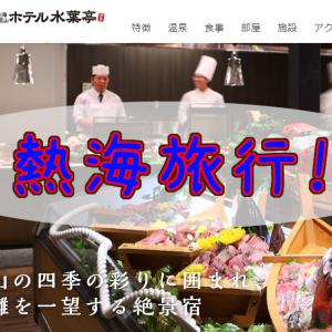 【旅行】2回目の大江戸温泉。 今回は静岡に行ってきたよー!