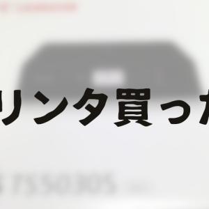 プリンタ故障(´・ω・`) 新しいプリンタ買ったよ。。