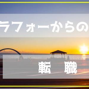 【転職記4-完結編】入社企業の決め手と決意表明!
