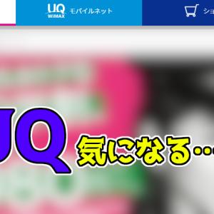 UQモバイルをちょびっとだけ考え中。やっぱり他の格安SIMと比べて速度が早いのがいいよね