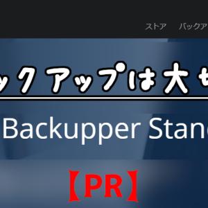 【PR】データは大切に! AOMEI Backupperはもしものときの手助けになるツールですよー!