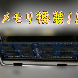 中古で購入したノートPCのメモリ増設したよ! 延命としては十分!