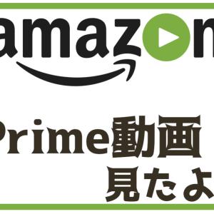AmazonPrimeビデオで「感染列島」見たよ!
