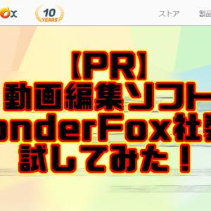【PR】ちょっとインストールに勇気のいるソフト「WonderFox DVD Video Converter」を試してみた