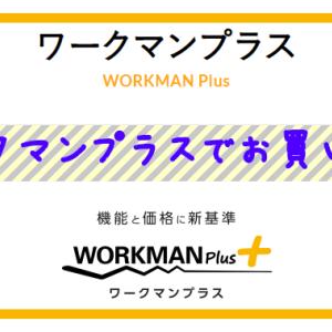 2019年最後の買い物は…ワークマン! HJ007 EURO ULTIMATE買ったよ!