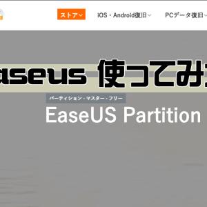 【PR】EASEUS社の「EaseUS Partition Master Free」使ってみた。