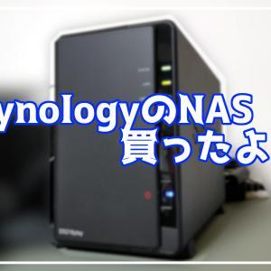 数年前から欲しかった…SynologyのNAS (DS218play) 買っちゃった!!