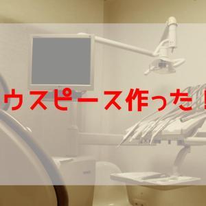 【歯医者通院日記2】ナイトガード(マウスピース)作った! その後頭痛はどうなったかというと…