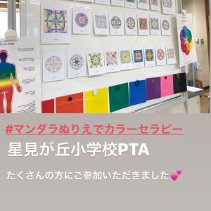 桑名市立星見ヶ丘小学校にて、マンダラぬりえをお楽しみいただきました