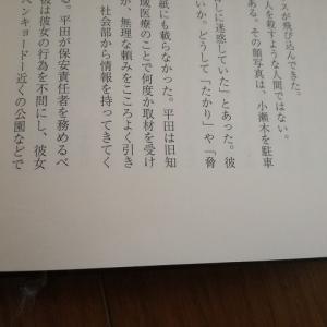 歌野晶午『春から夏、やがて冬』読了