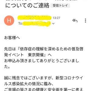 【新型コロナウイルス】依存症の理解を深めるための普及啓発イベント 東京開催が無観客で【残念無念】