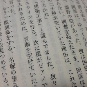 逸木裕『電気じかけのクジラは歌う』読了