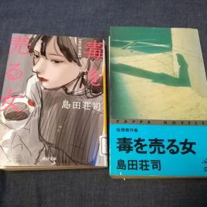 島田荘司『毒を売る女 改訂完全版』読了