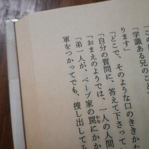 富野由悠季『王の心 死者の書』読了