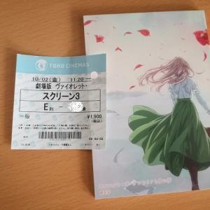 映画『劇場版 ヴァイオレット・エヴァーガーデン』を鑑賞しました。