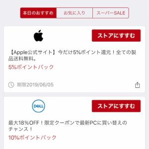 楽天RebatesでApple製品5%ポイントバック!
