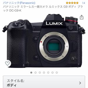 LUMIX G9 Pro をポチった話