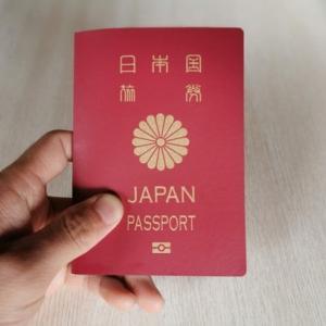 パスポートを手に入れた。