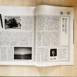 『月刊不動産流通』9月号にてコラムが掲載されました / 海外に行って感じた事とか。
