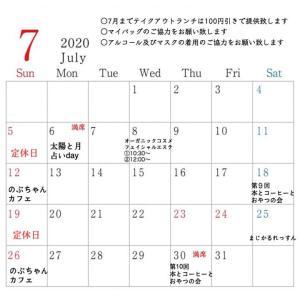 yosagena7月インフォメーション