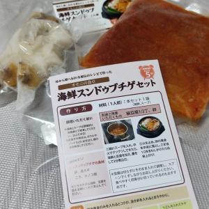 お家で…オモニの食卓!海鮮スンドゥブチゲセット