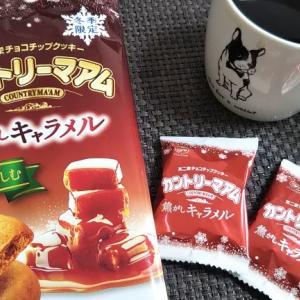 今日のおやつ ♡ 冬季限定 焦がしキャラメル(カントリーマァム)