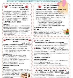 12/2(火)あなたへのギフトの日@かふぇ悠遊に出店します。