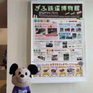 【お知らせ】「ぎふ鉄道博物館」延期と丸窓電車ブルーライトアップについて