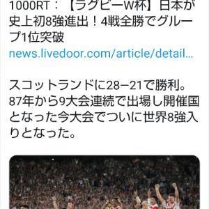 日本にパワーをありがとう☆ラグビーワールドカップ日本代表