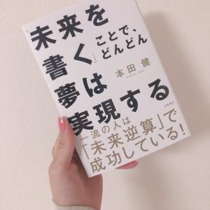 本田健さん『「未来を書く」ことで、どんどん夢は実現する』