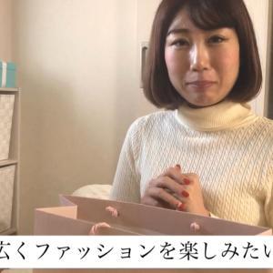 【youtube動画】2020年初購入品〜お洋服編〜