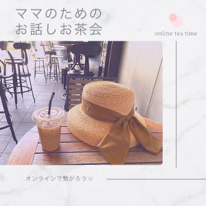 ママのためのオンラインお話しお茶会、第2弾は7月に開催♡