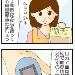 糖尿病で自己流の糖質制限 店長のおすすめのやり方