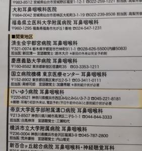 補聴器を求めて5 2,021・9・22 水曜日