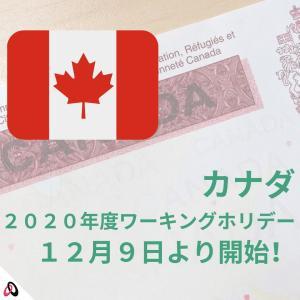 カナダ 2020年度ワーキングホリデー12月9日より開始!