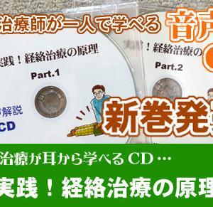 【新巻発売】講義CD / 実践!経絡治療の原理