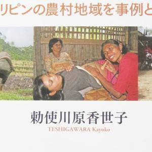 [書籍] 「医療アクセスとグローバリゼーション:フィリピンの農村地域を事例として」