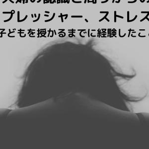 子どもができない:夫婦の認識と周りからのプレッシャーとストレス