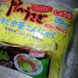 炭水化物ゼロ麺使用