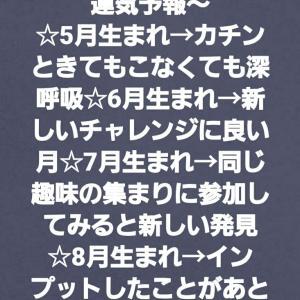【占い*ゆきみかん】~誕生月別占い*9月運気予報~