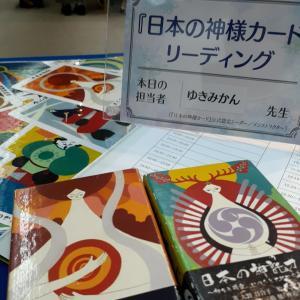 フォーチュンカードマーケット#日本橋