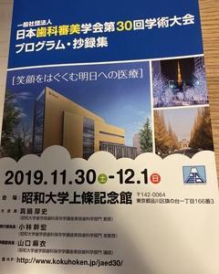 日本歯科審美学会に出席してきました。