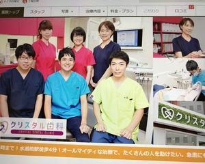 医院情報:「EPARK歯科」に紹介されました。
