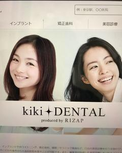 医院情報:当院が「KiKIデンタル」に紹介されました。