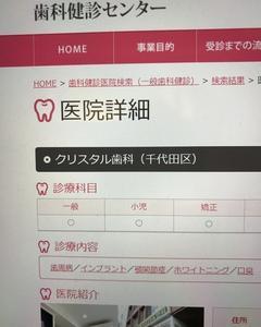 医院情報:歯科検診センターに当院が登録されました。