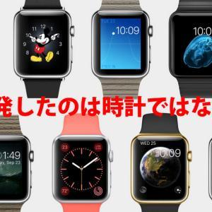 Appleは時計じゃなくてライフスタイルを開発している ~ AppleWatchは売れないと言ってる人へ ~