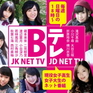 BテレJD NET TV初放送!!