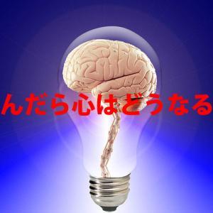 死ぬとき心はどうなるのか?NHKスペシャルを見たまとめ。